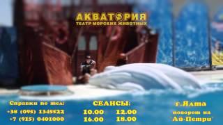 """Дельфинарий - Театр Морских Животных """"АКВАТОРИЯ"""" (Ялта)"""