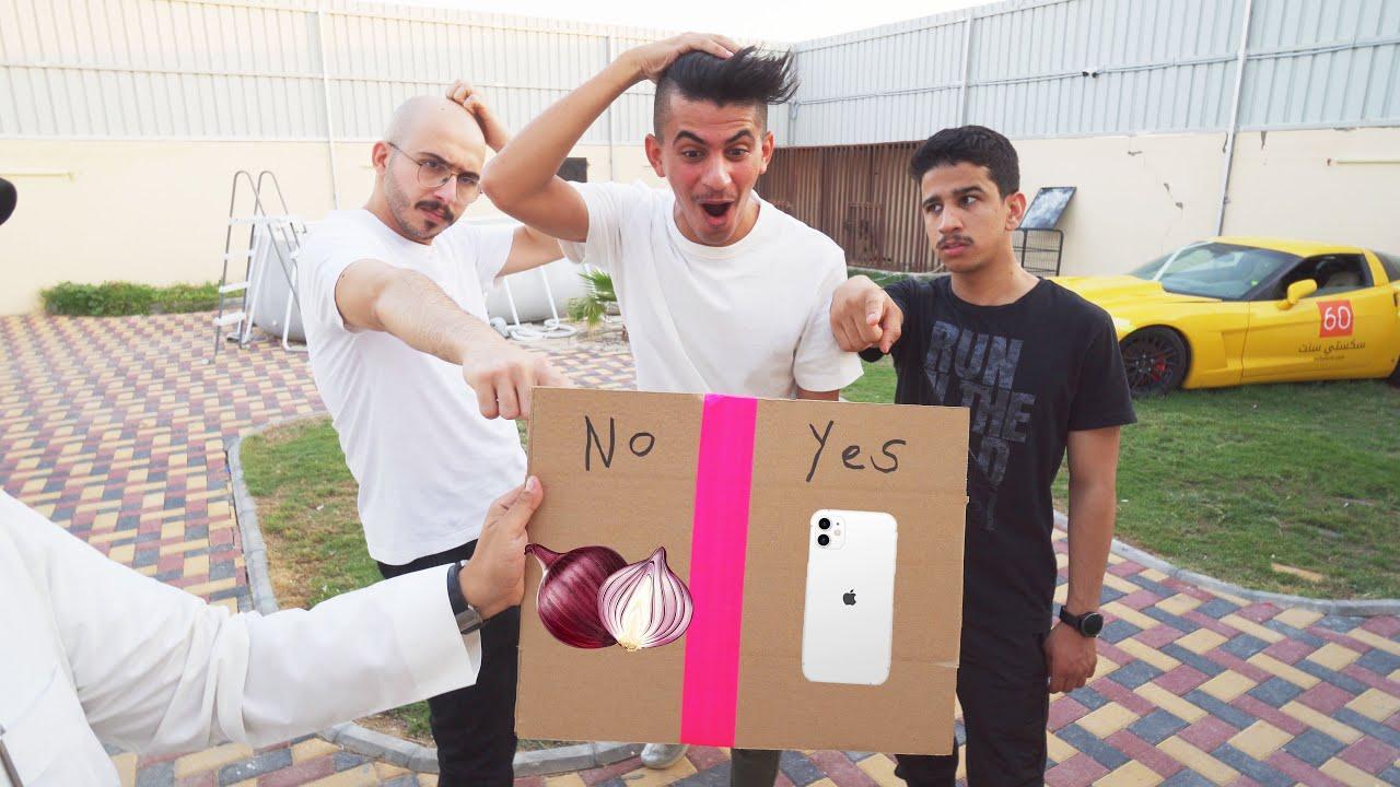 تحدي YES او NO | ايفون ولا بصل 😂😐 !!