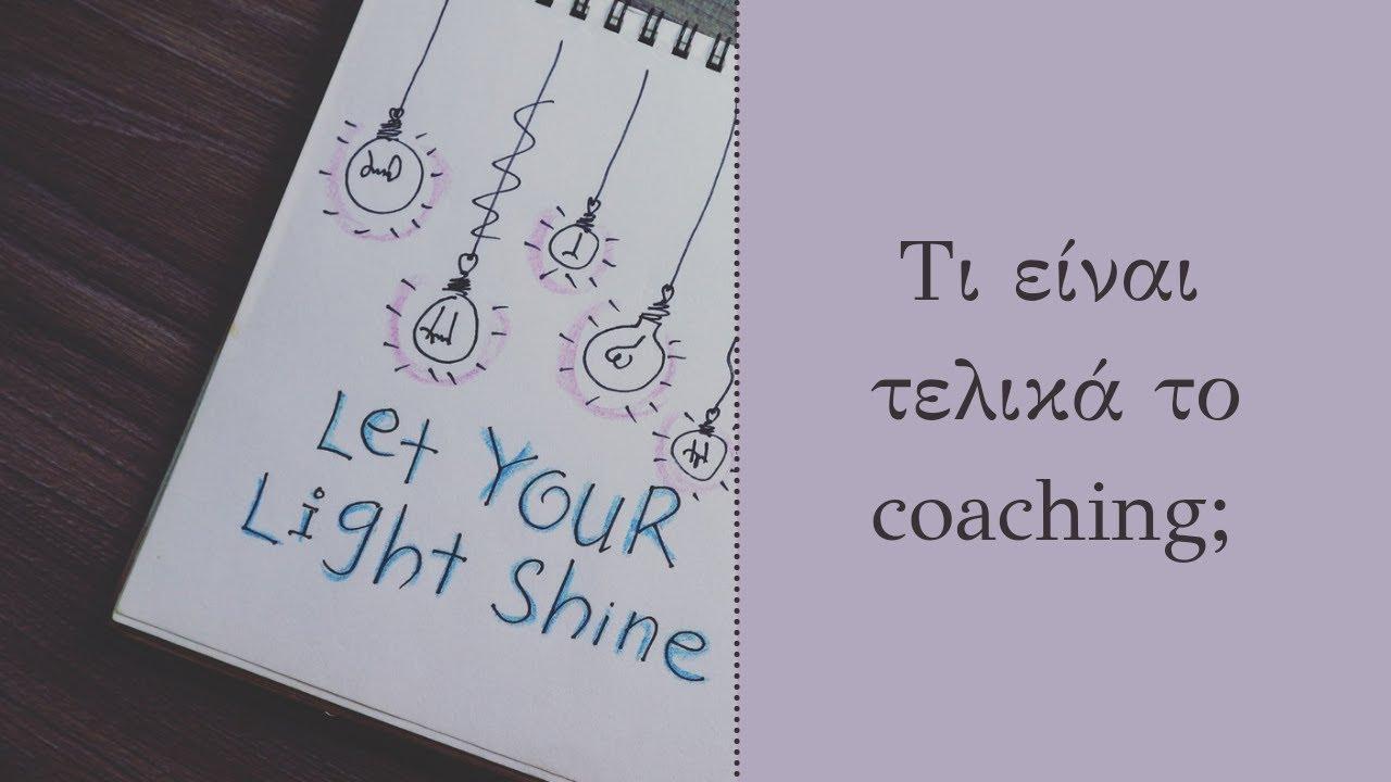 Τι είναι τελικά το Coaching;