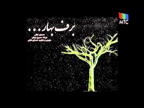 Ehsan Kholghi - Barfe Bahar