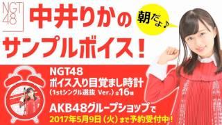 NGT48から待望のツインベル風デザインのボイス入り目覚まし時計が登場し...