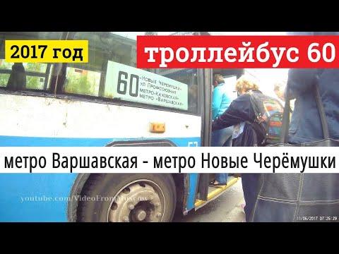 Троллейбус 60 метро Варшавская - метро Новые Черёмушки