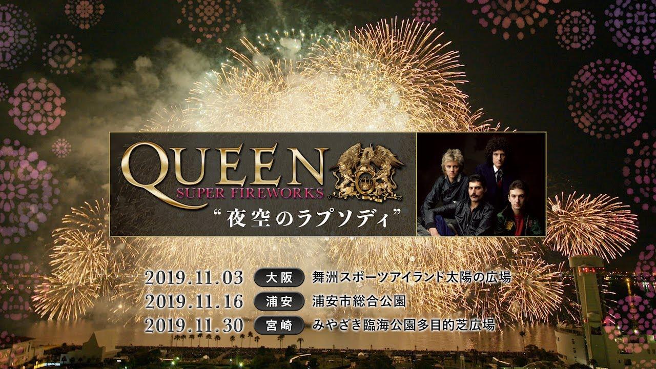 Queen News - August 2019