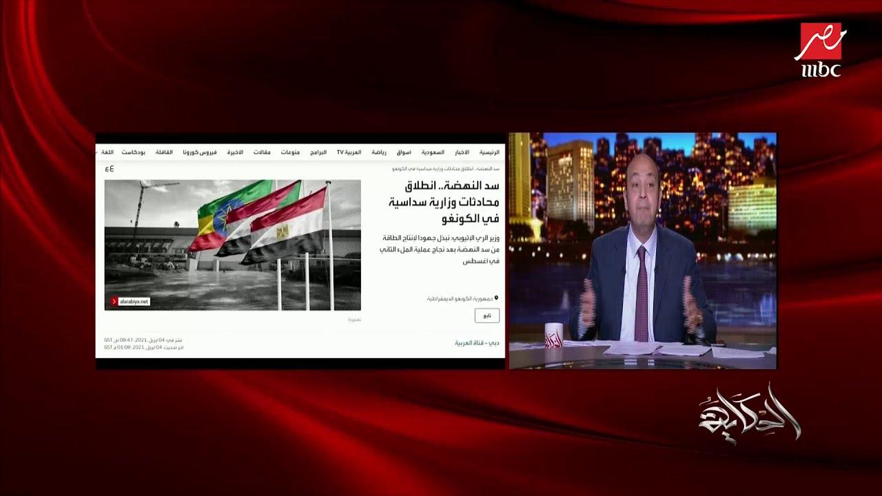 عمرو أديب: المفاوضات مع إثيوبيا النهارده.. الله يكون في عون المفاوض المصري والإثيوبي