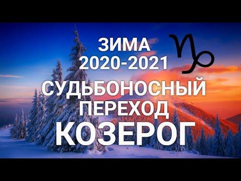 ♑КОЗЕРОГ. Зима/Winter ❄🎄2020-2021. Судьбоносный переход+Сюрприз. Таро-гороскоп для Козерогов.