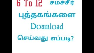 how to download 6 TO 12 சமச்சீர் BOOKS