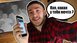 BMW для ПАПЫ #1 / Заработаю отцу на МАШИНУ !!!