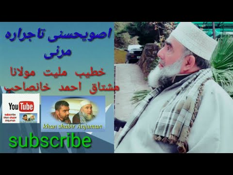 Molvi mushtaq ah khan sahabseer hadan Fazile nabi saw 2