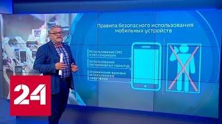 Российские Ученые Выяснили, как Мобильные Телефоны Влияют на Школьников - Россия 24. Мобильные Телефоны