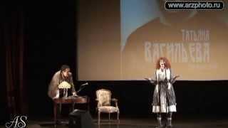 Татьяна Васильева- Творческий Вечер