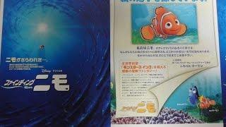 ファインディング・ニモ A 2003 映画チラシ 2003年12月6日公開 【映画鑑...