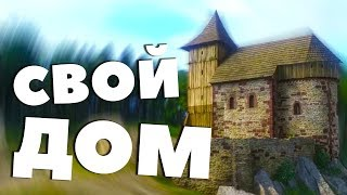 КАК ПОЛУЧИТЬ СВОЙ СОБСТВЕННЫЙ ДОМ? - Kingdom Come: Deliverance