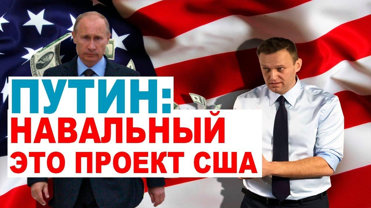 Путин: Навальный это проект США - YouTube