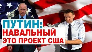Путин: Навальный это проект США
