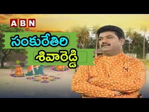 Comedian Siva Reddy Exclusive Interview | Sankranti Special | ABN Telugu