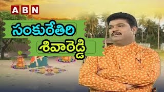 Comedian Siva Reddy Exclusive Interview   Sankranti Special   ABN Telugu