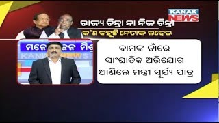 Manoranjan Mishra Live: Expelled Minister Damador Rout's Reaction on Facebook