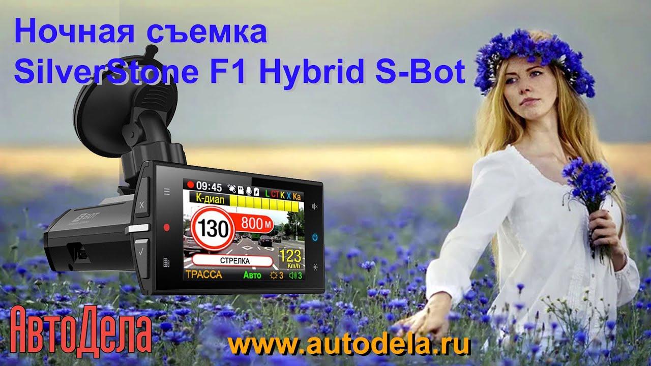 Silver Stone F1 Hybrid S-Bot - ночная съемка