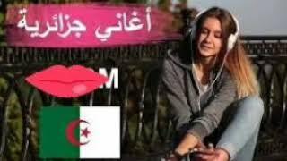 أغاني جزائرية روعة2019