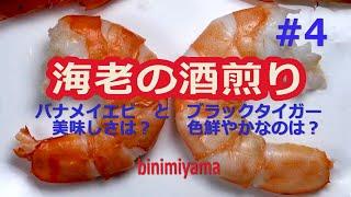 #4【海老】の酒煎り バナメイエビ ブラックタイガー 美味しくて 鮮やかなはどちら?