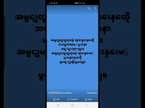 How To Install Myanmar Unicode Font And Zawgyi In Samsung  Galaxy  9 , 10, 10 +