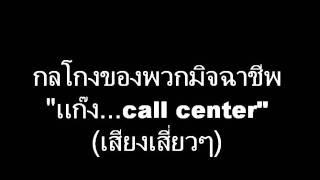 Repeat youtube video แก๊ง callcenter (เสียงเสี่ยวๆ)