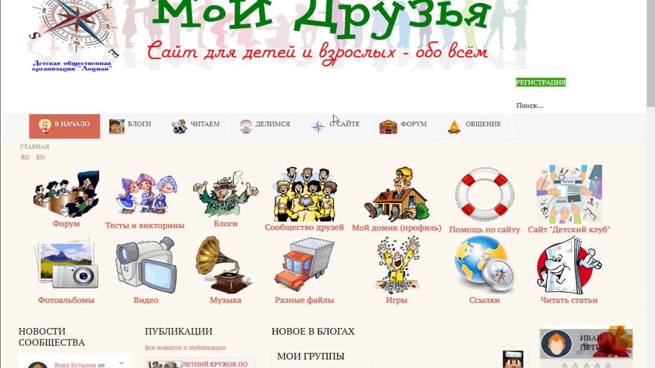"Регистрация на сайтах ""Мои друзья"" и ""Школа Лоцмана"""