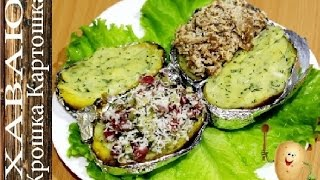 Крошка Картошка, Запеченный картофель. Рецепт от Апрель на Кухни #АпрельнаКухне#