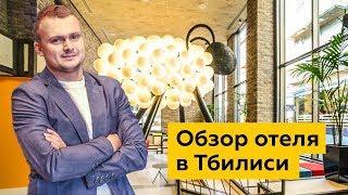 Современный дизайн Тбилиси. Обзор самого дизайнерского отеля в Тбилиси! Грузия 2018