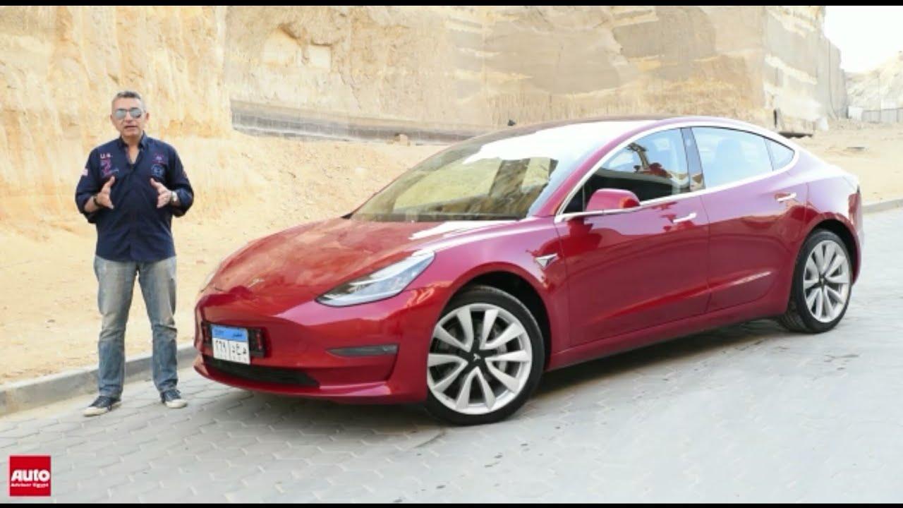 حصريا أول تجربه للسياره الكهربائية تسلا 3 فى مصر Tesla 3 Youtube
