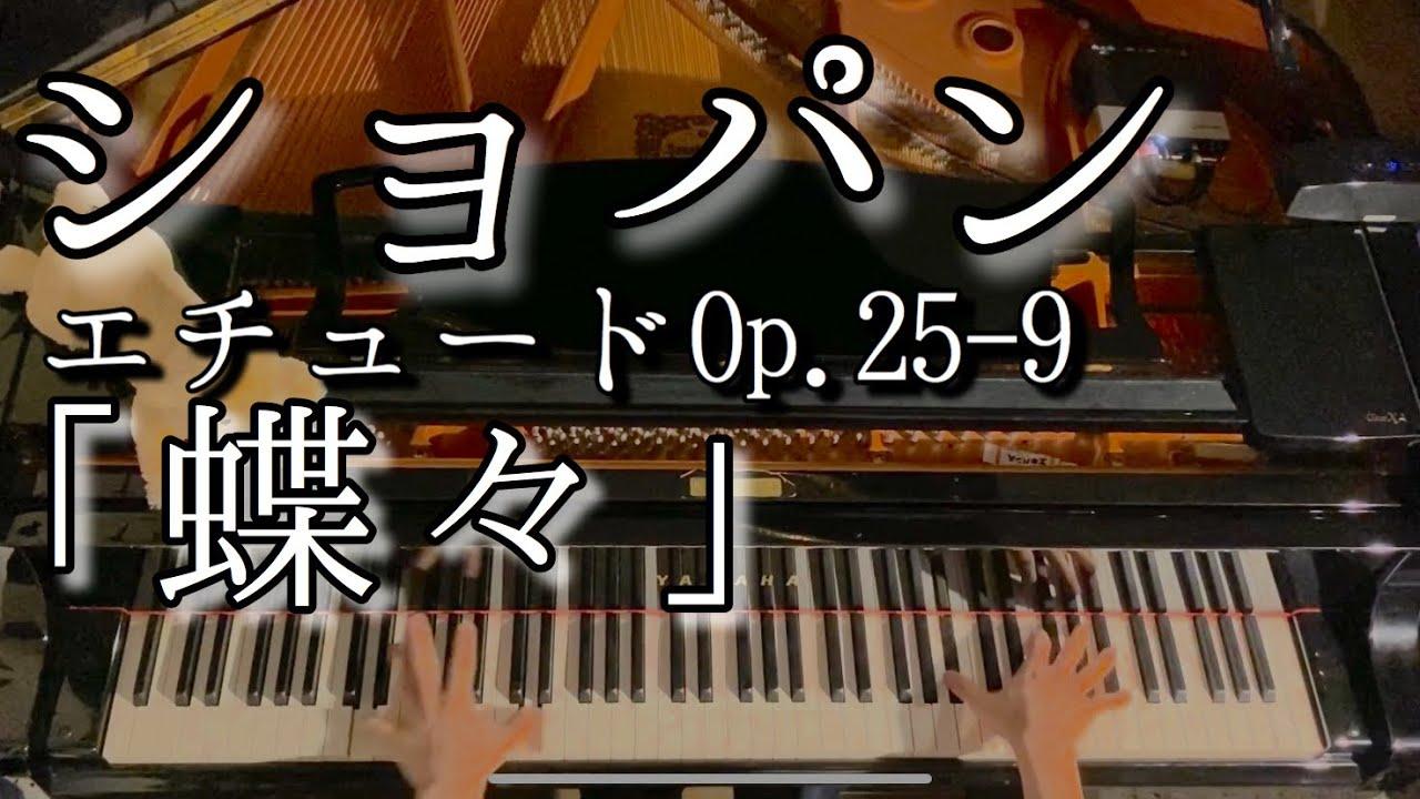 【解説付】ショパン エチュード作品25-9「蝶々」/ Chopin Etude Op.25-9 「butterfly 」