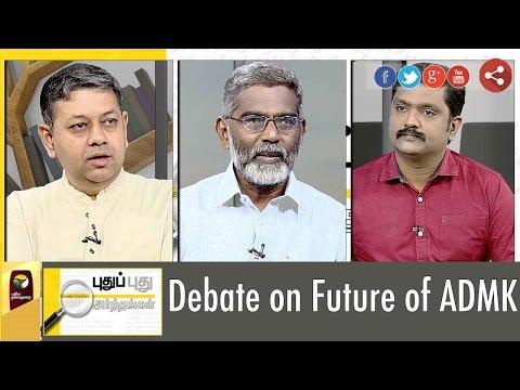 Puthu Puthu Arthangal: Debate on Future of ADMK   24/03/17   Puthiya Thalaimurai TV