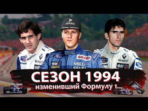 Самый драматичный чемпионат в истории Формулы 1 | Сезон 1994