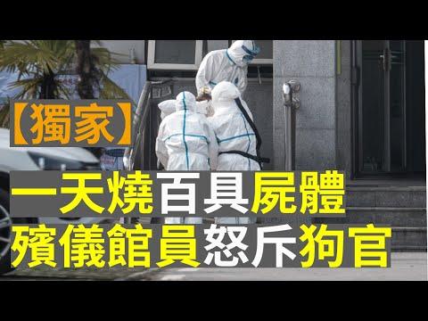 """武汉殡仪馆传急招搬尸工 要求""""不怕鬼""""惹议"""