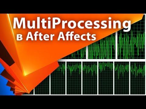 Тестируем MultiProcessing в After Effects - AEplug 059