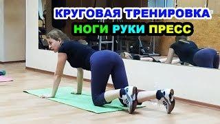 Круговая тренировка для похудения и тонуса мышц. Ягодицы, ноги, руки, пресс.