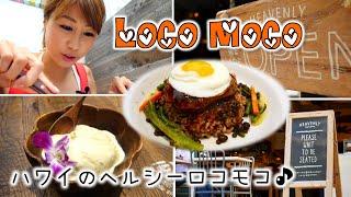 ハワイのヘルシーロコモコ☆店員さんに How is everything? と聞かれたら? // Eating  Loco moco in Hawaii〔#353〕 thumbnail