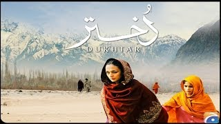 Dukhtar Pakistani Movie Official Trailer 2014