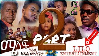 Lilo-Entertainment-Part 2 (MIELAF) (ሜላፍ ብ ኣዳል ሙሉጌታ)By Adal Muligieta New Eritrean  Movie 2018.