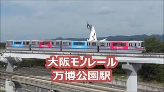 【大阪モノレール】万博公園駅 太陽の塔