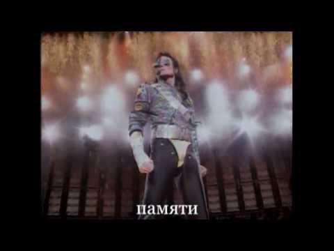 Возмутители Спокойствия - Прогулка по облакам клип памяти Майкла Джексона
