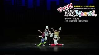 演劇集団ローカルスーパースターズによる東員町発ミュージカル第4弾「...