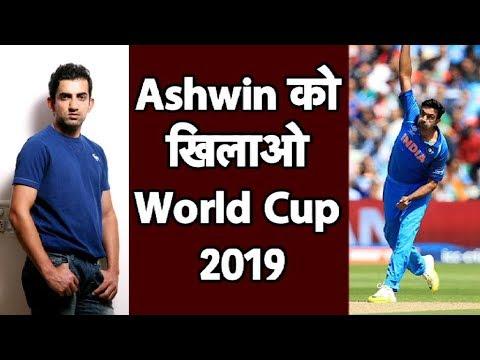 Gautam Gambhir Backs Ravichandran Ashwin for World Cup 2019| Sports Tak