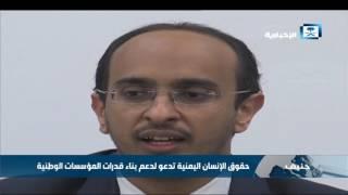 حقوق الإنسان اليمنية تدعو لدعم بناء قدرات المؤسسات الوطنية
