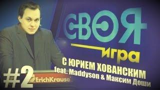 """Своя Игра"" с Хованским (feat. Maddyson & Максим Доши)"