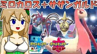 【ポケモン剣盾】ミロカロス+サザンガルドでサイクル戦【ランクバトル配信】