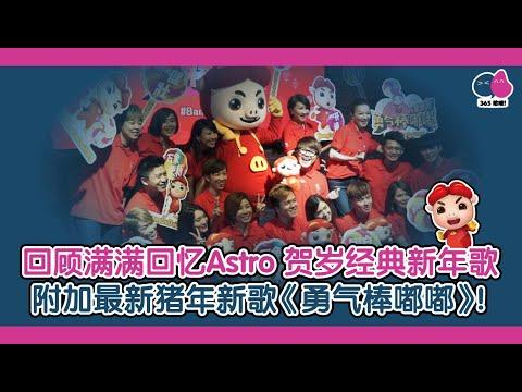 回顾满满回忆 Astro 贺岁经典新年歌  附加最新猪年新歌《勇气棒嘟嘟》!