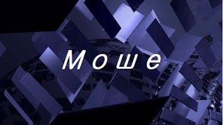 Моше (Моисей)