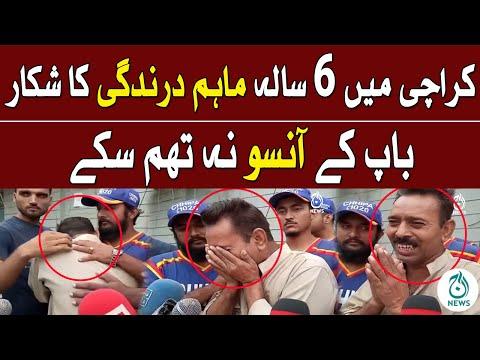 Karachi: 6 Sala Maham Darindgi Ka Shikaar, Baap Kay Ansu Na Tham Sakay | Aaj News
