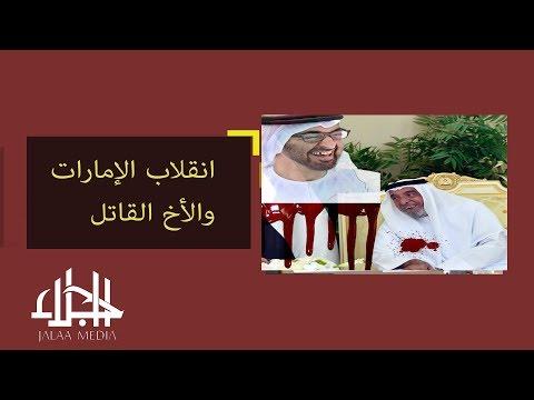 بيت العنكبوت (2) انقلاب الإمارات والأخ القاتل